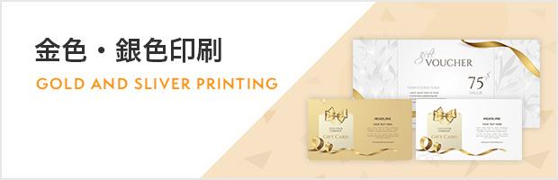 金色・銀色印刷